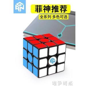 現貨魔方 GAN356air sm磁力魔方23三階學生專業比賽用順滑速擰兒童玩具套裝 唯伊時尚3-12