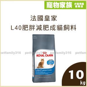 寵物家族-法國皇家L40肥胖減肥成貓飼料10kg-送海之味貓主食罐*2(口味隨機)