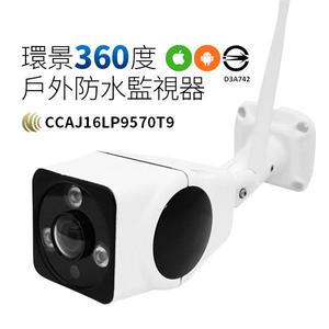 【戶外防水無線監視器】BTW 360度無線環景WIFI夜視監視器/360度無死角環景360度監視器