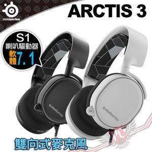 [ PC PARTY ] 賽睿 SteelSeries ARCTIS 3 支援軟體 7.1 電競耳機麥克風