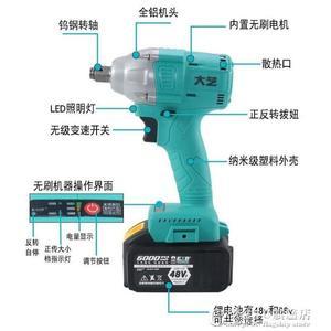 大藝電動扳手48V88V無刷套筒扳手汽車木工架子工專用電動板手YYS  概念3C旗艦店