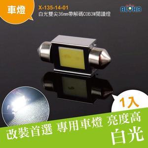 LED車內燈 白光雙尖36mm帶解碼COB 3W閱讀燈(X-135-14-01)