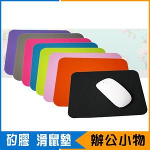 滑鼠墊 矽膠 超薄 防滑 多色 電腦滑鼠軟墊 蘋果專用滑鼠墊