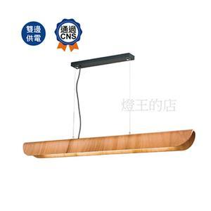 【燈王的店】舞光 LED T8 4尺 x1 日光燈具 吊燈  燈管另計 洋檜曲木 ☆ LED4117