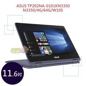 ASUS TP202NA-0101KN3350 11.6吋 ◤0利率,送12吋電腦包+華碩UT210滑鼠◢ VivoBook Flip 12 筆電 (N3350/4G/64G/W10S)