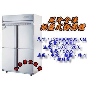 4尺風冷全凍麵團櫃/全冷凍/960L麵糰櫃/不銹鋼冷凍庫/深80CM/自動除霜四門冰箱/大金餐飲設備