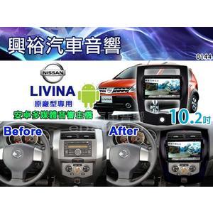 【專車專款】13~18年NISSAN LIVINA專用10.2吋觸控螢幕安卓多媒體主機*藍芽+導航+安卓*無碟四核心