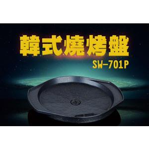 【艾來家電】【分期0利率+免運】LIVING ON 韓式燒烤盤 (韓國原裝進口/排油設計) 烤肉 701P