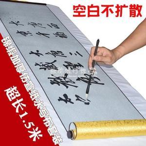 開學禮物  1.5米大號錦緞水寫布套裝初學者成人不擴散仿宣紙加厚書法空白YYP 『歐韓流行館』