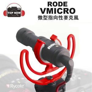 RODE 微型指向性麥克風 VMICRO Video Micro 機頂 麥克風 公司貨 台南上新