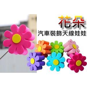 【吉特汽車百貨】高質量 七彩花朵 繽紛色彩 汽車收音機天線球 裝飾天線 天線娃娃 裝飾娃娃