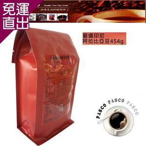 PASCO 嚴選印尼阿拉比卡咖啡豆(225g/2包)【免運直出】