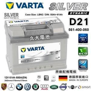 ✚久大電池❚ 德國進口 VARTA 銀合金 D21 61Ah OPEL OMEGA VECTRA CORSA