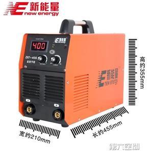 電焊機 新能量315 400雙電壓220v 380v兩用全自動家用小型全銅工業電焊機 第六空間 MKS