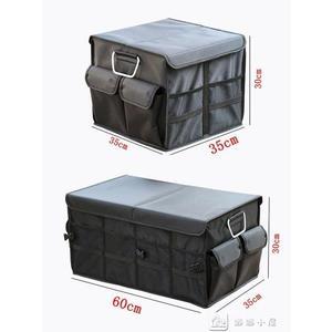 汽車收納箱車載整理箱后備箱儲物箱可折疊車用置物箱雜物箱盒 YXS娜娜小屋