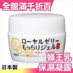 日本製 Ozio 蜂王乳保濕凝露 歐姬兒 女人我最大推薦 熱銷第一 75g【小福部屋】