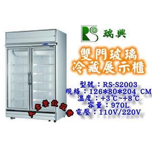 瑞興玻璃冷藏展示冰箱/西點櫥/展示冷藏冰箱/雙門玻璃展示櫃/970L/大金餐飲設備
