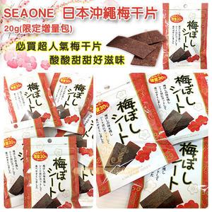 日本 SEAONE 沖繩梅干片 20g(限定增量包)