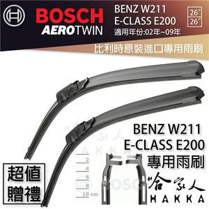 BOSCH BENZ W211 E-CLASS E200 06~08年 歐規 專用雨刷 免運贈潑水劑 26 26吋 兩入