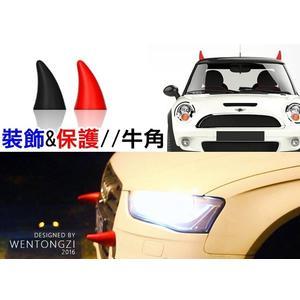 超萌 PU發泡 牛角 車頂裝飾貼 保險桿防撞貼 保護貼 裝飾牛角 回頭焦點 安全帽裝飾 裝飾貼