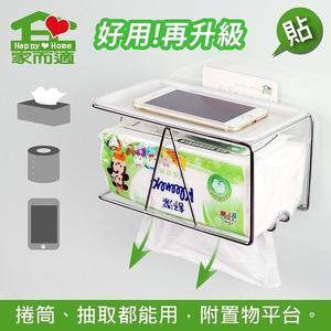 【家而適】多功能抽取衛生紙架(附手機平台) 浴室 無痕 收納架 置物架 衛生紙架