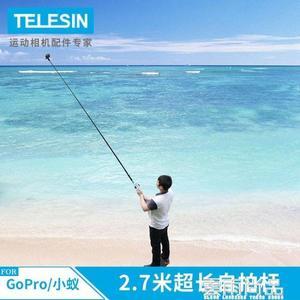 TELESIN超長2.7米碳纖維自拍桿 GoPro/小蟻/山狗運動相機通用配件 一件免運