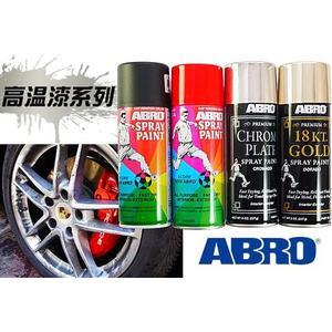 ABRO 耐熱噴漆 耐熱800度F 卡鉗 輪圈 避震噴漆 排氣管 防鏽漆 電鍍金 電鍍銀 美國原裝
