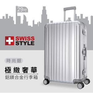 [SWISS STYLE] 極緻奢華鋁鎂合金行李箱 另有噴砂版  29吋 三種尺吋 時尚銀