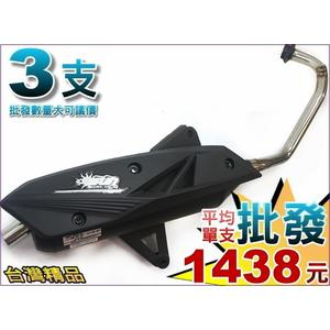 A4751100529.  [批發網預購] 台灣機車精品 白鐵黑管迴壓排氣管 FORCE155 3支(平均單支1438元