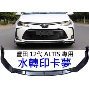 豐田 2020年 12代 ALTIS 專用型 三節式 水轉印卡夢 三件式 專用型下巴 下擾流板 保險桿 下巴 定風翼