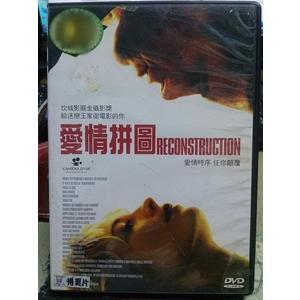 挖寶二手片-K17-049-正版DVD*電影【愛情拼圖】-愛情時序,任你顛覆