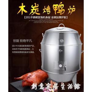 世廚90雙層烤鴨爐燒鵝叉燒臘果木炭燒鴨雞烤乳豬吊爐脆皮烤肉 創意家居生活館
