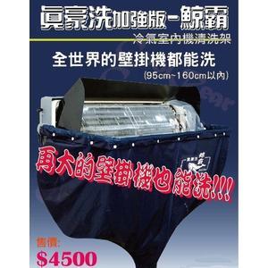 真豪洗 加強版-鯨霸 冷氣室內機清洗架