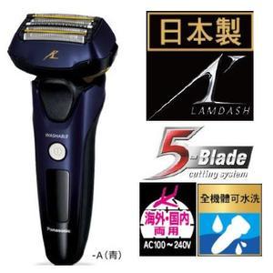 國際牌✿Panasonic✿台灣松下✿五刀頭電鬍刀✿ES-LV5B / ESLV5B✿日本製 (另售 ES-LV5C、ES-LV9C、ES-LV9A)