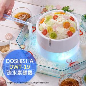 日本代購 2019新款 空運 DOSHISHA DWT-19 流水素麵機 流水麵機 LED 發光 涼麵 蕎麥麵