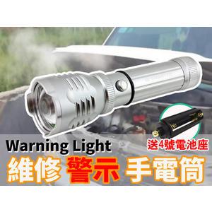 【AF036】 維修 警示 機械變焦 手電筒 車輛維修燈 露營燈 維修燈 磁吸式 磁鐵 工作燈 保全手電筒
