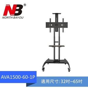 【NB】AVA1500-60-1P/32-65吋可移動式液晶電視立架