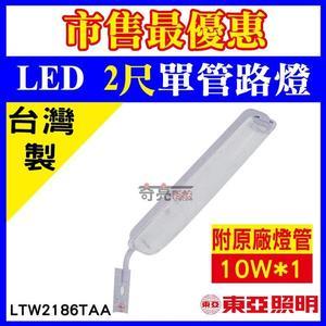 【奇亮科技】含稅 東亞 2尺單管 LED路燈 附原廠LED燈管 10W*1 台灣製 LTW2186TAA