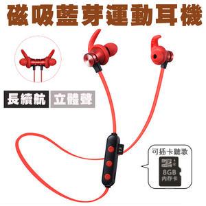 磁吸 運動 藍芽無線 耳機 金屬 iPhone 8 X 安卓 三星 增強版 TF插卡 立體聲 防滑牛角耳掛 BOXOPEN