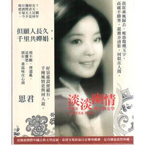 鄧麗君 淡淡幽情-鄧麗君與古典文學CD附DVD (音樂影片購)