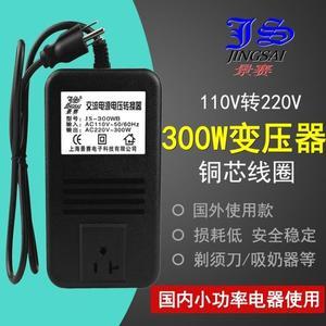 景賽110V轉220V變壓器300W 國內設備出國去國外使用變壓器轉換器 免運