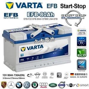 ✚久大電池❚ 德國進口 VARTA F22 EFB 80Ah OPEL Vectra 2.0 TDC 2010~2014