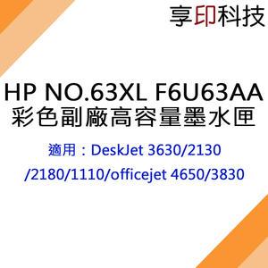 【享印科技】HP NO.63XL / F6U63AA 彩色副廠高容量墨水匣 適用 DeskJet 3630/2130/2180/1110/officejet 4650/3830