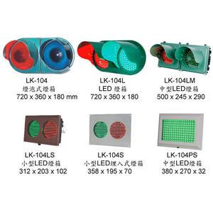 Garrison防盜器材 批發中心  車道.停車場管制系統  車道紅綠燈LED 燈箱LK-104L 感應燈 偵測器