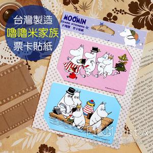 菲林因斯特《 嚕嚕米 家族 票卡貼紙 》 台灣製造 Moomin 悠遊卡貼 一卡通貼 HLY-1083