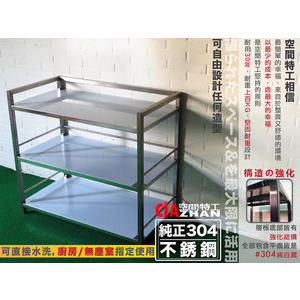 【空間特工】 121cm 不銹鋼台車 廚房#304(耐重。防水。耐熱)3層加高_層架_不鏽鋼_手推車