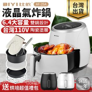 【H0134】《人氣熱銷!送禮包組》比依液晶觸控氣炸鍋 6.4L 大容量氣炸鍋 電炸鍋 電烤爐 空炸鍋