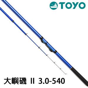 漁拓釣具 TOYO 大嶼磯Ⅱ 3.0-540 (磯釣竿)