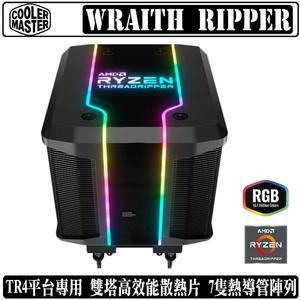 [地瓜球@] Cooler Master Wraith Ripper 雙塔 CPU 散熱器 RGB TR4 專用