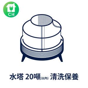 20噸(含以內)水塔清洗保養服務 CH10